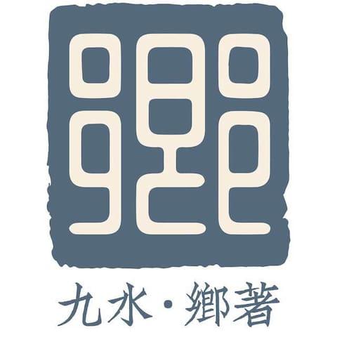 """山水间""""九水•乡著度假酒店""""—""""美好艺栈""""独门大院儿 - Qingdao - Villa"""