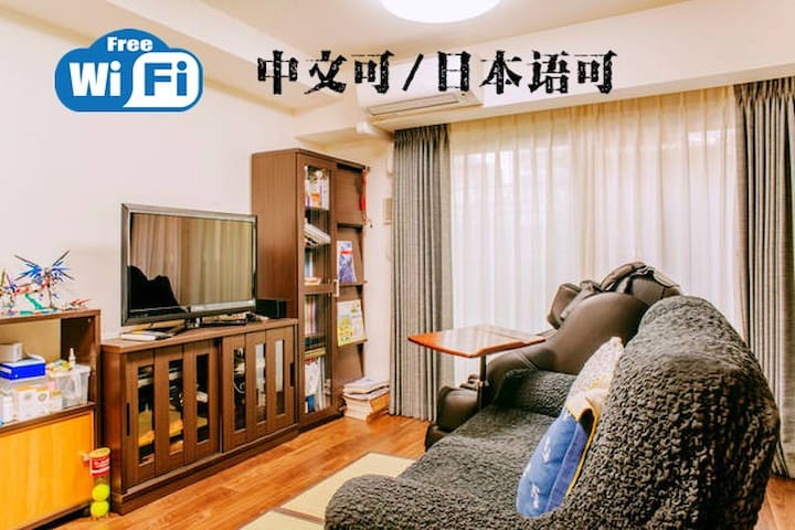Near NAGOYA ★In Oosu Street★Female only MAX 2peo - Naka Ward, Nagoya - Apartment