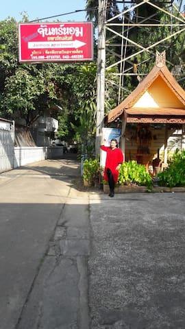 จันทร์หอมอพาร์ทเมนท์ - Tambon Nai Mueang - Apartamento