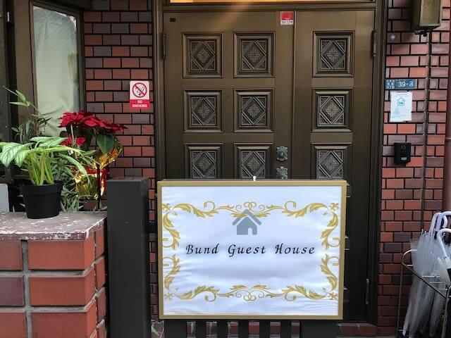Bund Guest House