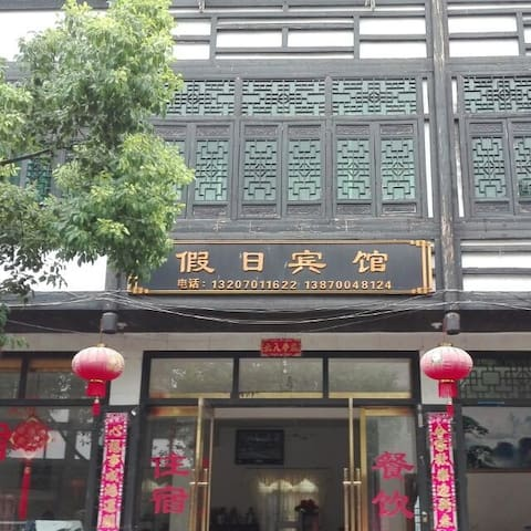 假日宾馆(鹰潭市龙虎山风景区上清古镇)