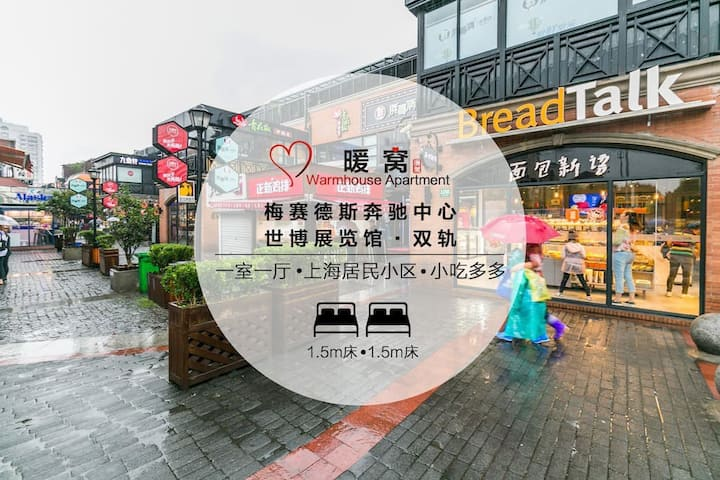 【长租必选】阳面/两室/梅赛德斯奔驰中心/上海世博展览馆/龙耀路双轨