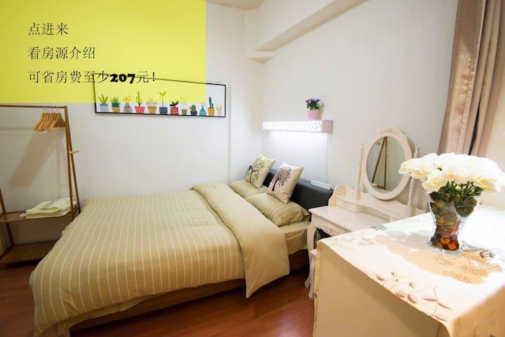120寸家庭影院\春熙路地铁旁边整套两居室\太古里 - Chengdu - Apartment