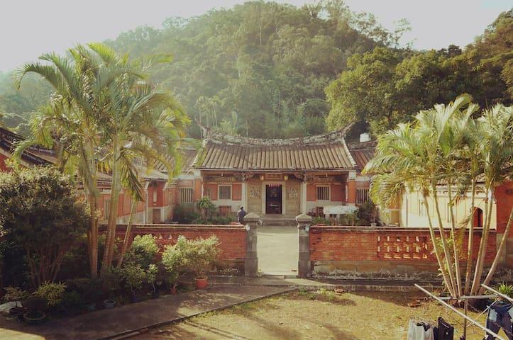 大通鋪.田邊百年三合院 (羅屋書院) - Guanxi Township - Bed & Breakfast