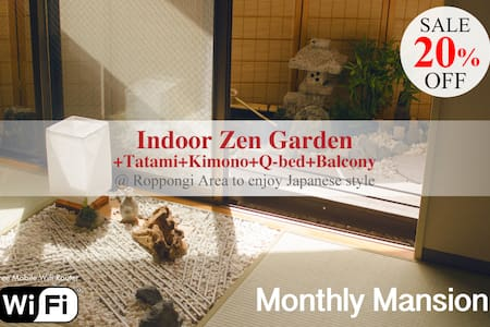 3 *40%OFF(3/29-31)*RoomGarden+Tatami+Qbed@Roppongi - Minato-ku - Huoneisto