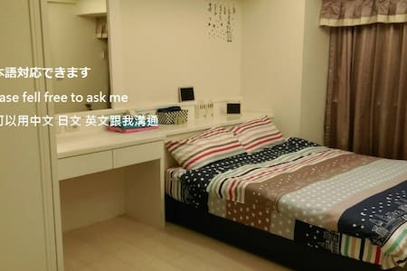 NEW OPEN! Special Price! / Cozy Room /near statio - Taoyuan District