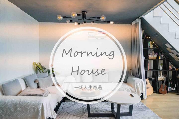 【Morning House Plus】ins风-100平米LOFT、极光投影、近春熙路太古里