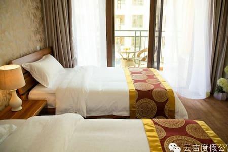 西双版纳豪华套间 - Xishuangbanna Daizuzizhizhou - Wohnung