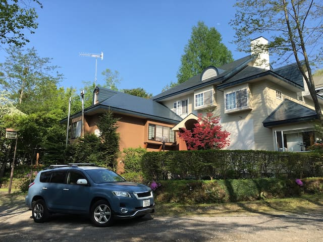 Pension Azalea - Your second home in Japan. - Naganohara-machi - Bed & Breakfast