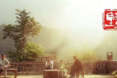 延庆乡居---在北方的原乡里享受家的温暖 - Beijing - Allotjament sostenible a la natura