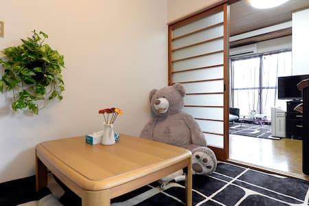 小熊之家2号 池袋4分钟一卧一厅独立公寓,靠近24小时商店街。 - Toshima - Flat