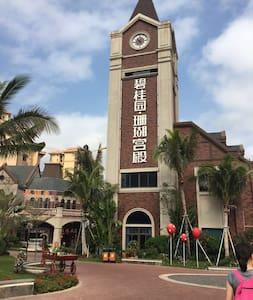 碧桂园海景别墅 - Lingshui - Villa