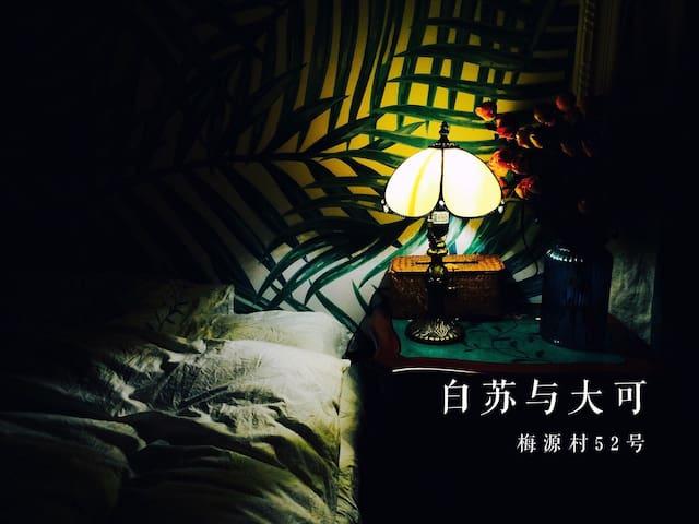 白苏与大可 - Lishui