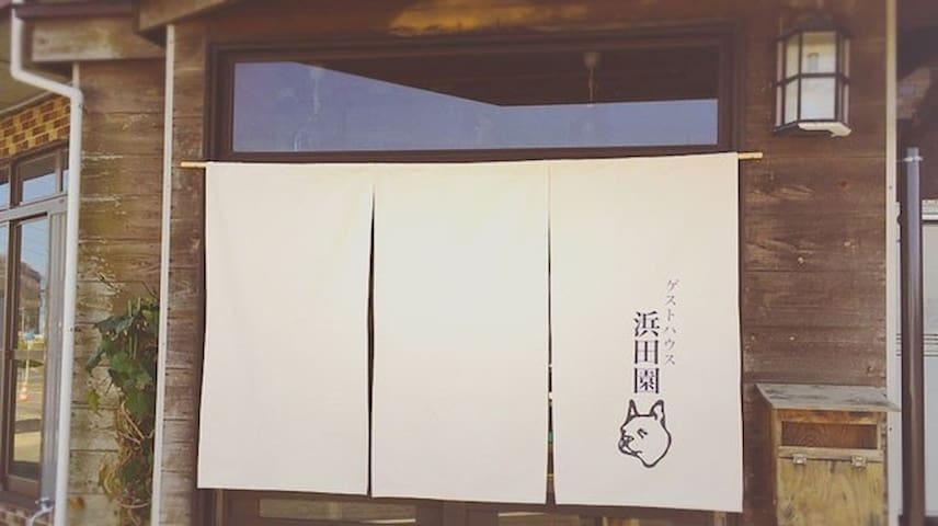 guesthouse HAMADA-EN - Tottori