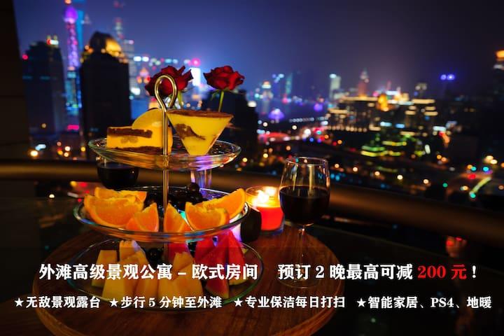 外滩无敌景观公寓-欧式简约卧室,浪漫露台、智能家居、酒柜、景观飘窗 - Shanghai - Apartment