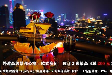 外滩无敌景观公寓-欧式简约卧室,浪漫露台、智能家居、酒柜、景观飘窗 - Shanghaï
