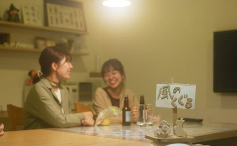 光と風のくぐる宿 ゲストハウス 風のくぐる Guesthouse  KAZENOKUGURU