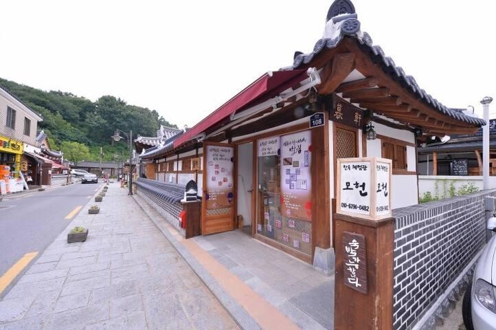 모헌 소근소근방 - Wansan-gu, Jeonju - Casa