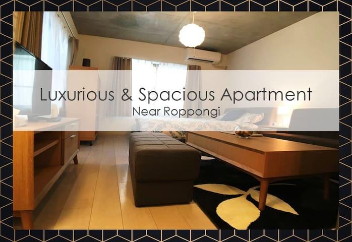 ★NEW★ Gorgeous apartment near ROPPONGI!