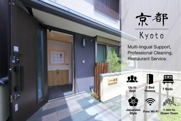 Ryokan near Nijo Castle/3mins to Bus【Free Wi-Fi】