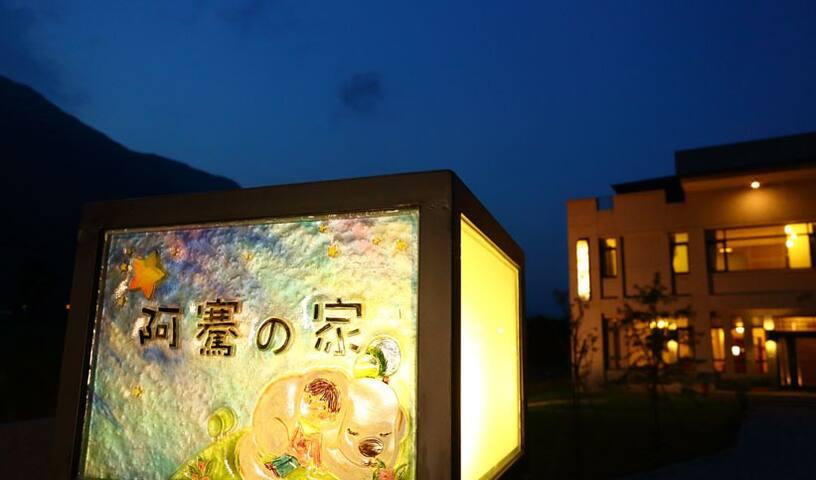 溫馨四人房-花蓮太魯閣阿騫的家民宿 - Xiulin Township - Guesthouse