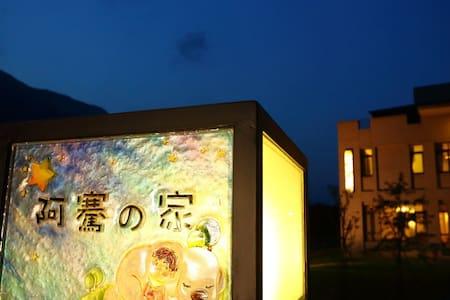 溫馨四人房-花蓮太魯閣阿騫的家民宿 - Xiulin Township