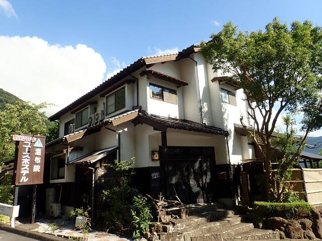 【5 mins ride from JR由布院 St.】Hostels with hot springs! Japanese-style room, Free WiFi !