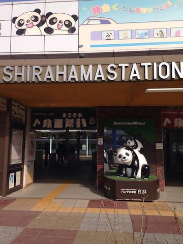 白浜駅でもパンダがお出迎えします。 / Pandas will welcome you in Shirahama Station : ) .