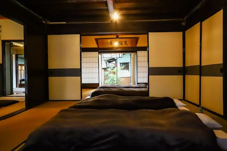 Kashiwaya 柏屋 ~古民家での暮らしを体験~