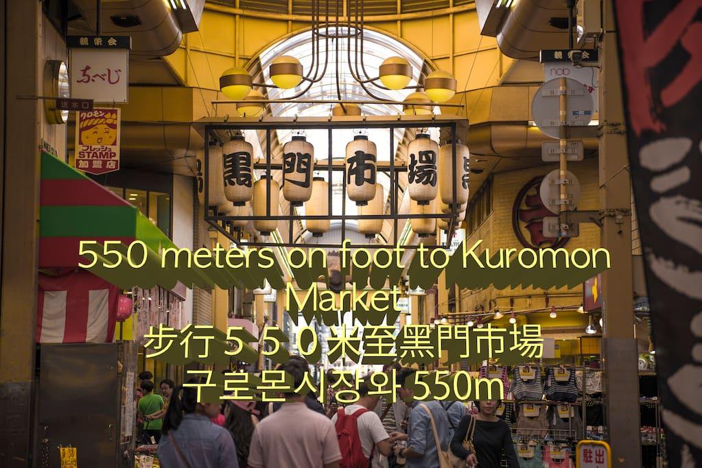 550-600 meters to Kuromon Market 黒門市場550-600米