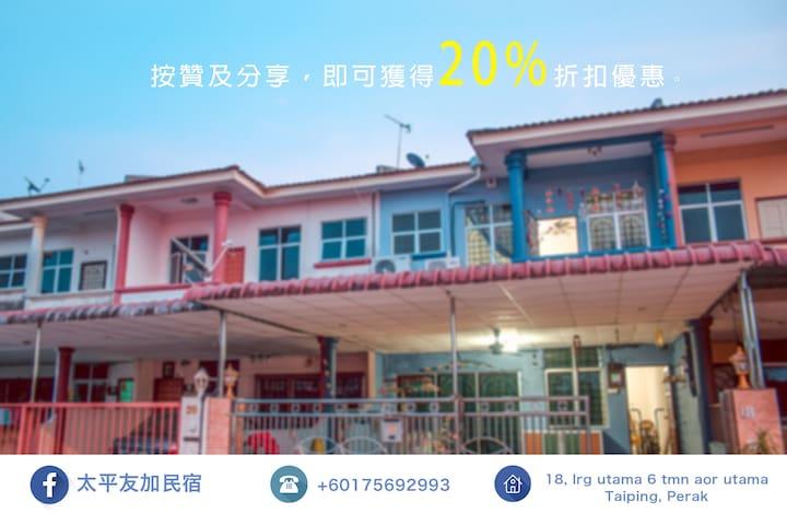 太平友加民宿 | Taiping UJ Homestay