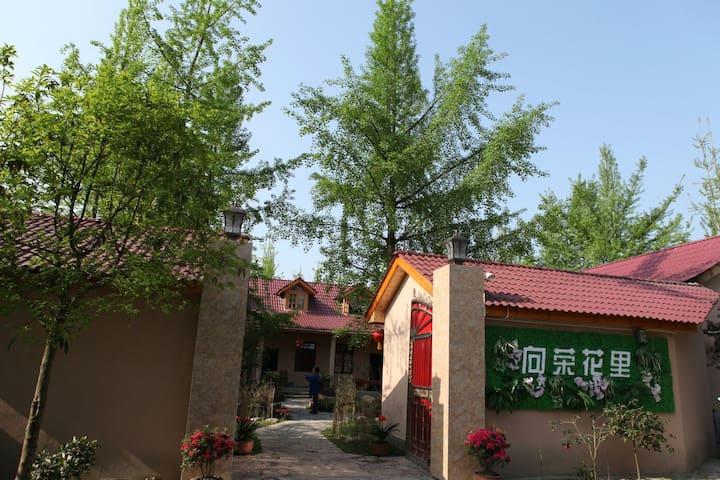 向荣花里 - Chengdu - Bed & Breakfast