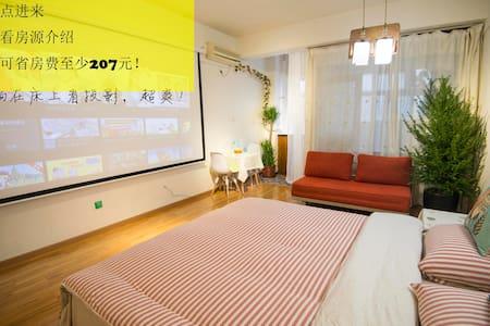 130寸家庭影院\春熙路地铁旁边整套公寓\太古里 - Chengdu - Leilighet