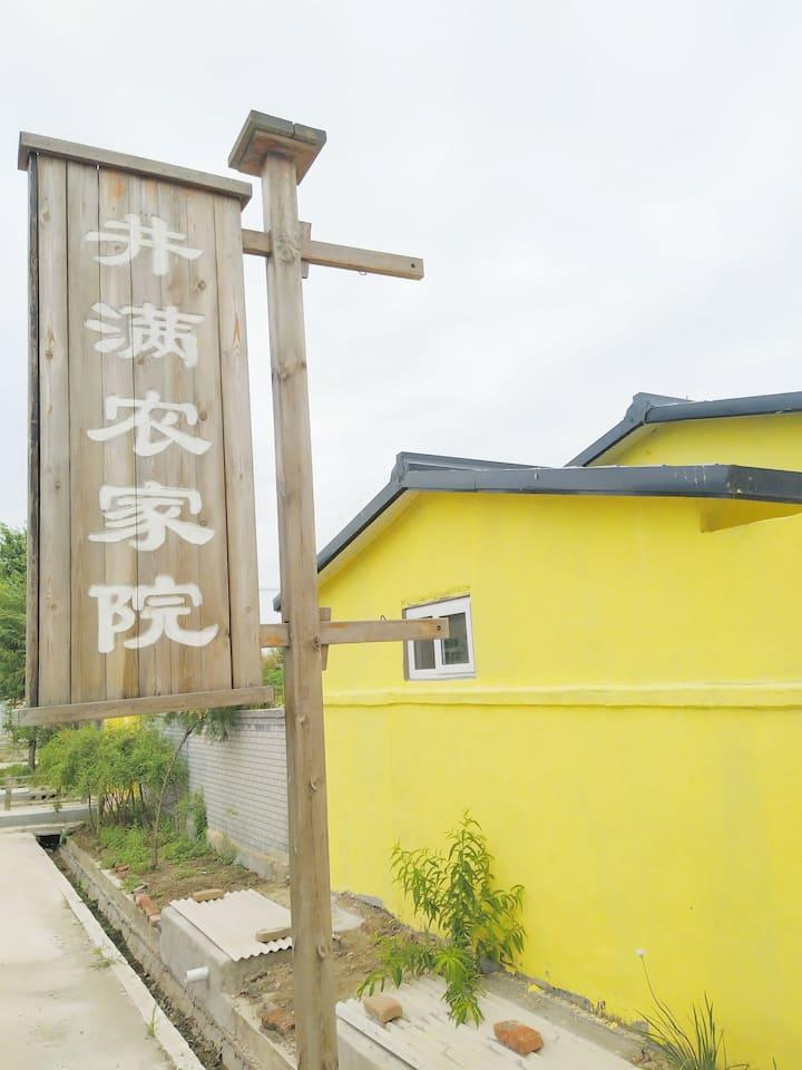 盘锦红海滩井满农家院