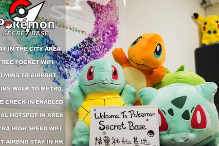 Pokemon Secret Base - The true Airbnb experience.. - New Territories