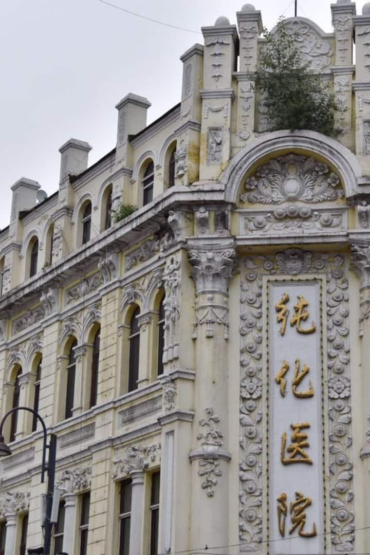 纯化医院的前身是哈尔滨同义庆货店。同义庆绸缎庄和同义庆杂货店成立于1916年