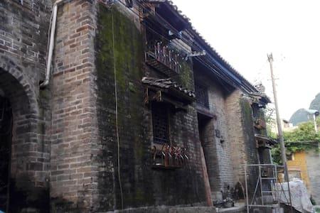 凤冠山美庐乡居客栈 - Guilin - Guesthouse