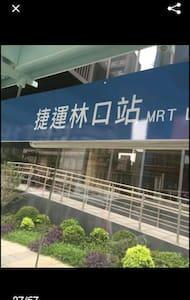 飯店式管理,近長庚醫院,三井,桃園機場捷運出站即到,適搭機轉機商務人士 - 新北市 - อพาร์ทเมนท์