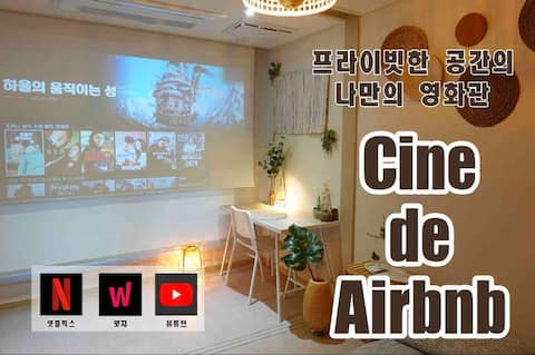 @Netflix de Airbnb@ 프라이빗 영화관