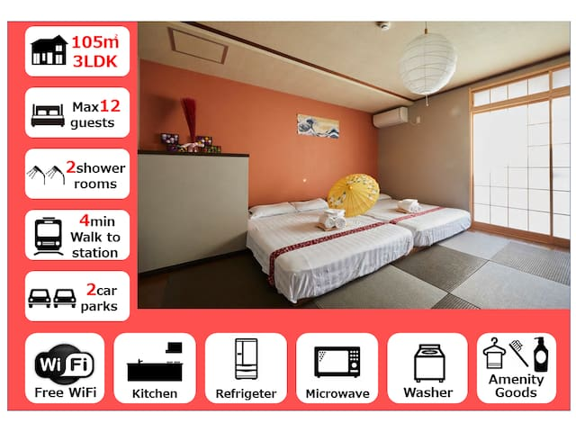 Perfect for Family stay★4min/105㎡/max12pp/2showers