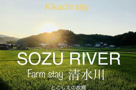 【Good access to Mt.Aso in Kikuchi City】Sozugawa