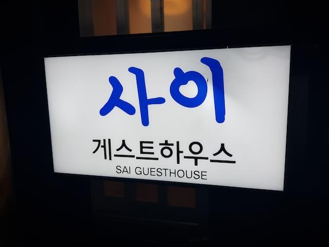 <게릴라특가-평일기준8>순천여행 순천역 도보 30초 사이게스트^^