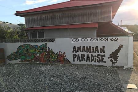 コテージ アマミアンパラダイス - 奄美市