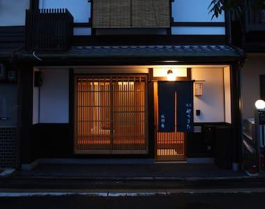 -Yachikita- Kyoto Machiya in Nishijin by Kinkakuji - Kamigyo Ward, Kyoto - 獨棟
