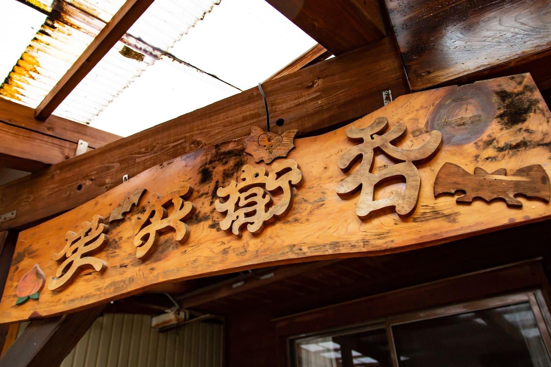 立派な木製の看板が出迎えてくれます。