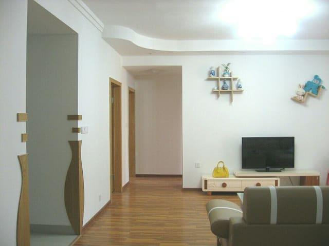 宽敞舒适的家,这是您自己的家! - 湘潭市 - Appartement