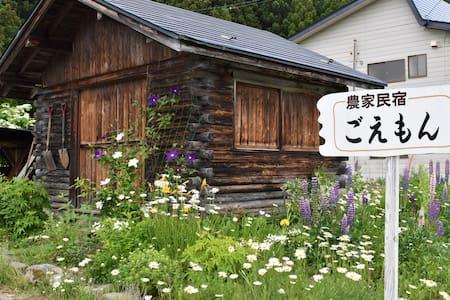 山野草いっぱい バリアフリーの宿 - 農家民宿 ごえもん