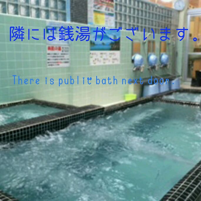 There is public bath next house. 440yen.Tuesday closed.