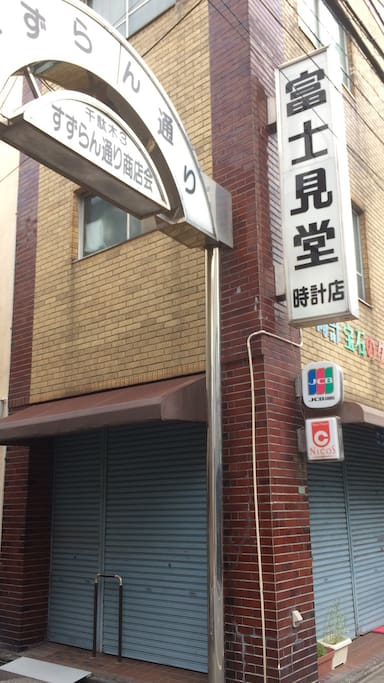 从车站到家前面的入口街道,すずらん通り(街名)the street before my house my house is the fourth one from turn here