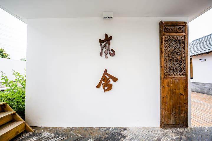 岚舍系列民宿之虚度—lancer-home